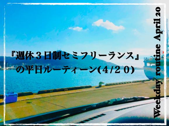 f:id:moritaku-PT:20200421083421p:plain