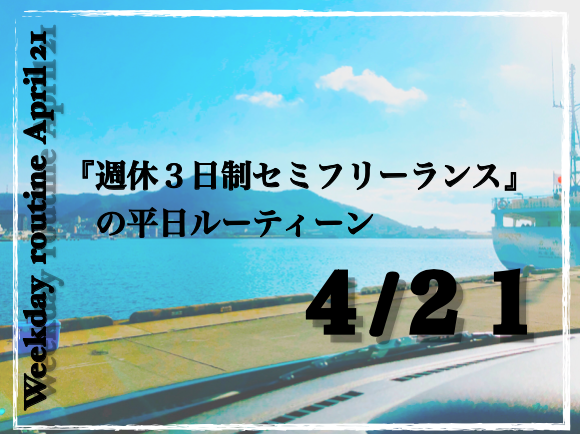 f:id:moritaku-PT:20200421150908p:plain