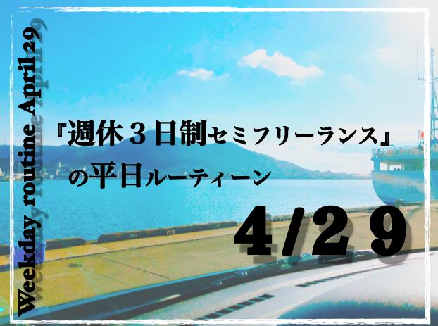 f:id:moritaku-PT:20200430114604p:plain