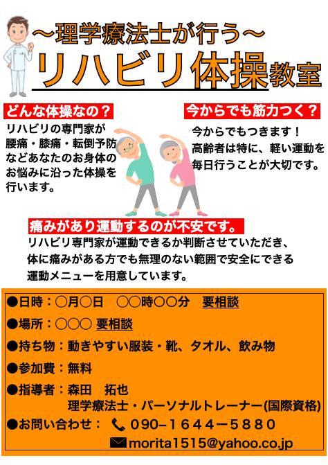 f:id:moritaku-PT:20200501114815p:plain