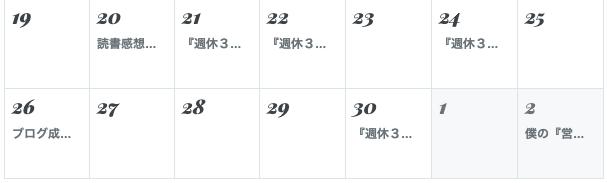f:id:moritaku-PT:20200504091918p:plain