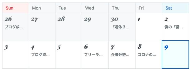 f:id:moritaku-PT:20200509120643p:plain