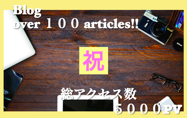 f:id:moritaku-PT:20200514112211p:plain