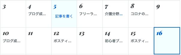 f:id:moritaku-PT:20200516085737p:plain