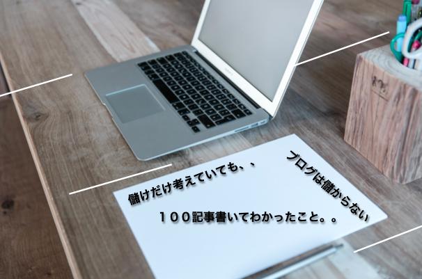 f:id:moritaku-PT:20200526170319p:plain