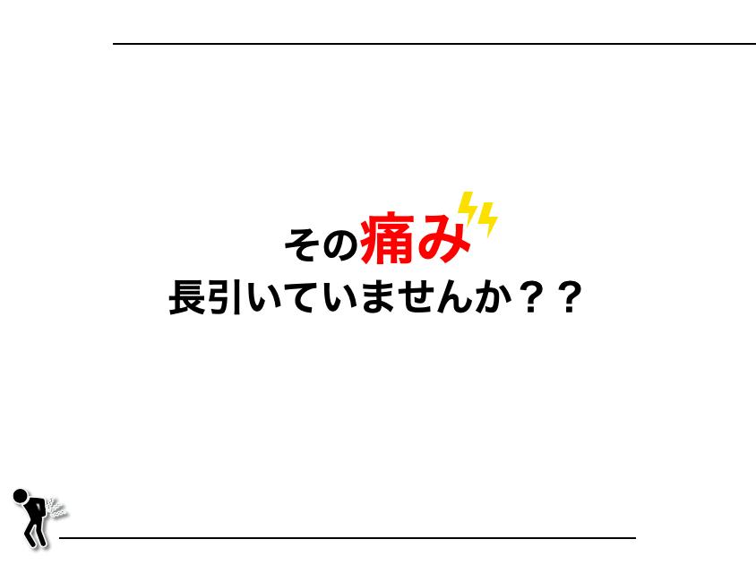 f:id:moritaku-PT:20200528091205p:plain