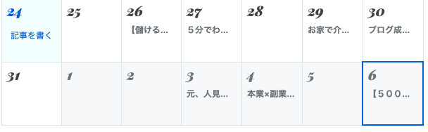 f:id:moritaku-PT:20200606115815p:plain