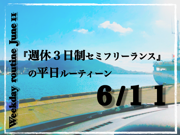 f:id:moritaku-PT:20200615123938p:plain