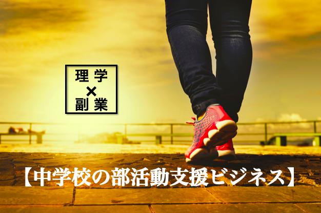 f:id:moritaku-PT:20200626155340p:plain