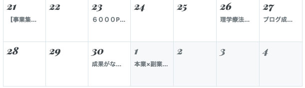 f:id:moritaku-PT:20200706094639p:plain