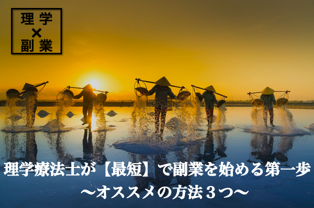 f:id:moritaku-PT:20200709120555p:plain