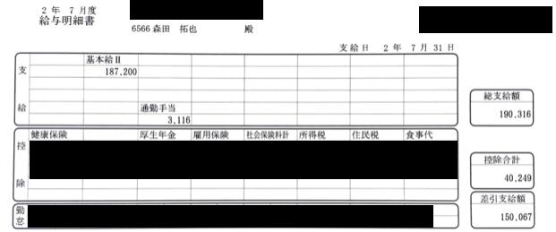 f:id:moritaku-PT:20200804084115p:plain