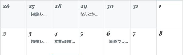 f:id:moritaku-PT:20200811082432p:plain