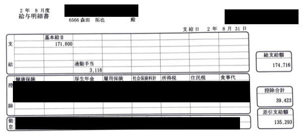 f:id:moritaku-PT:20200902090233p:plain