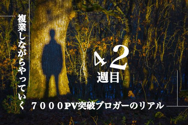 f:id:moritaku-PT:20200913095531p:plain