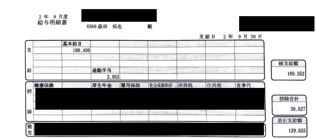 f:id:moritaku-PT:20201006082713p:plain