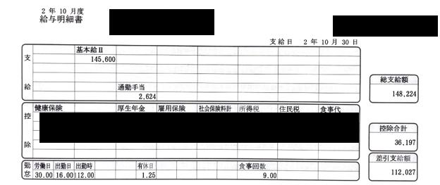 f:id:moritaku-PT:20201104084416p:plain