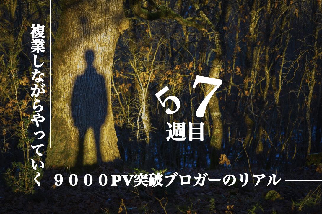 f:id:moritaku-PT:20201226102154p:plain