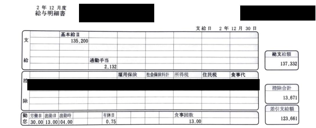 f:id:moritaku-PT:20201230121927p:plain