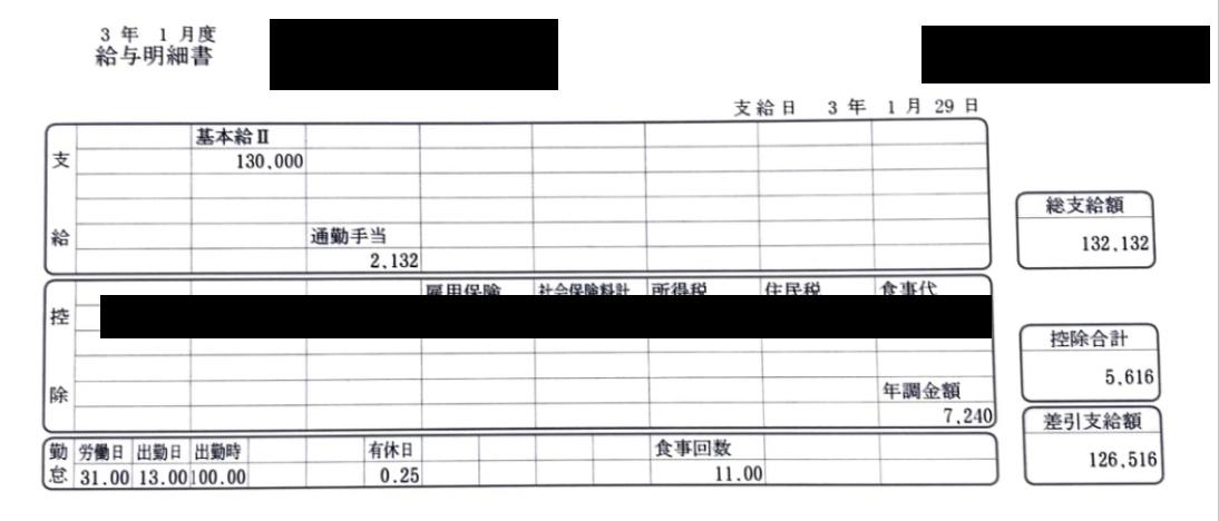 f:id:moritaku-PT:20210205083306p:plain