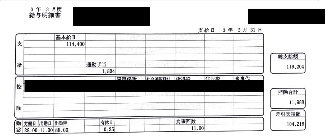 f:id:moritaku-PT:20210331113003p:plain