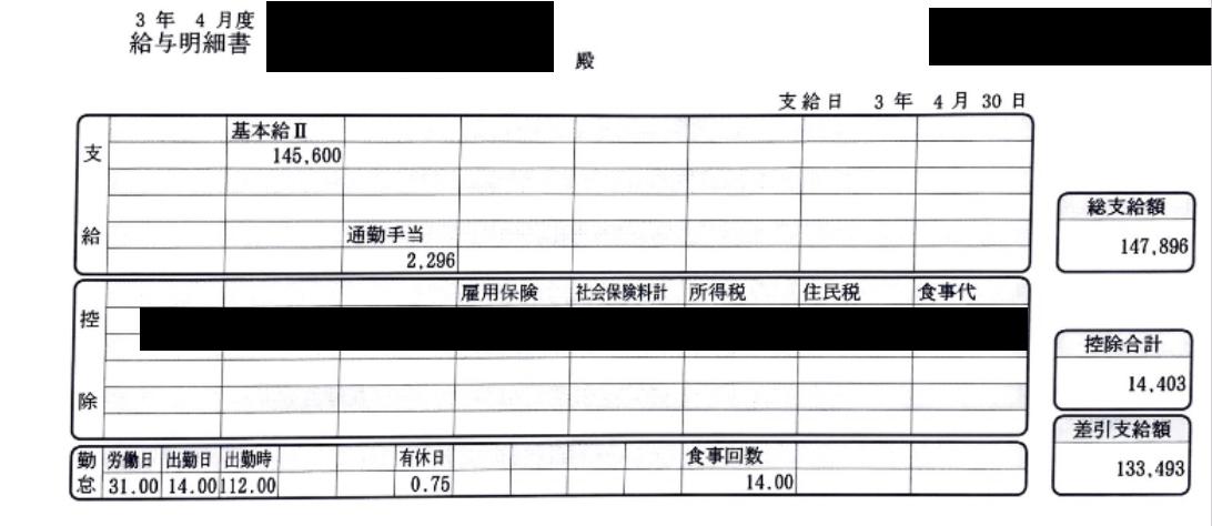 f:id:moritaku-PT:20210509152827p:plain