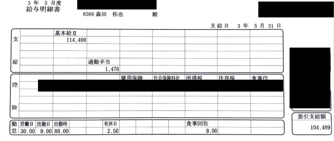 f:id:moritaku-PT:20210601130212p:plain
