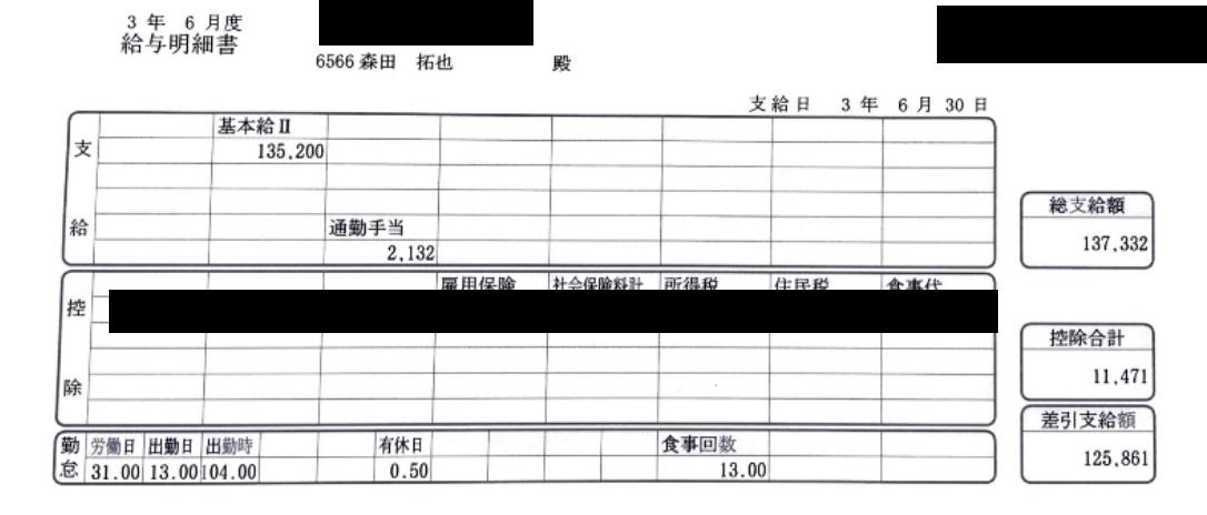 f:id:moritaku-PT:20210702093815p:plain