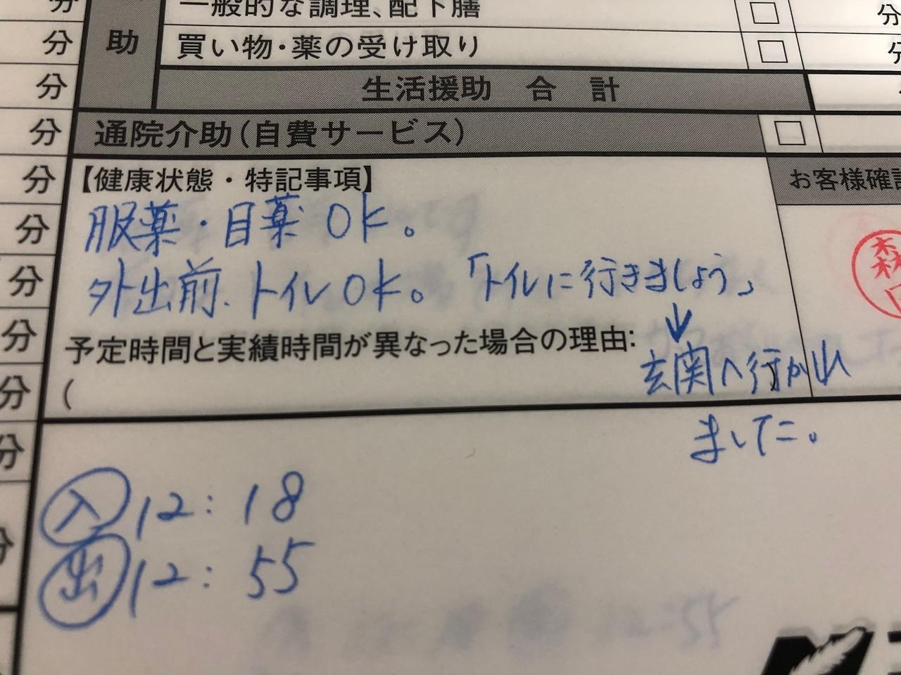 f:id:moritashigeru:20200212212635j:plain