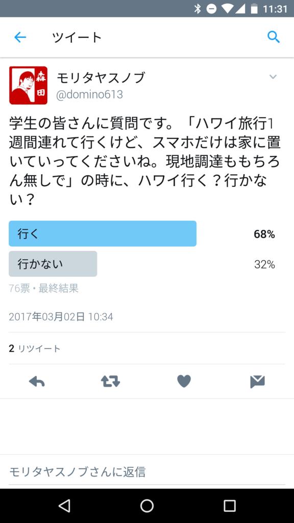 f:id:moritayasunoblog3:20170303114139p:plain