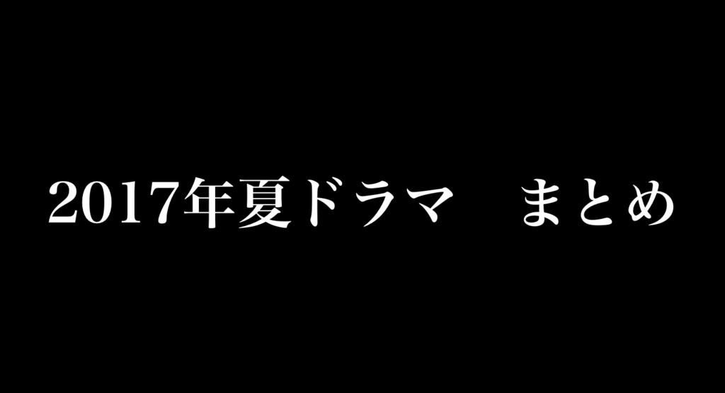 f:id:moritoki0829:20170622222843p:plain