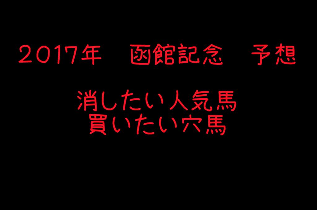 f:id:moritoki0829:20170715113146p:plain
