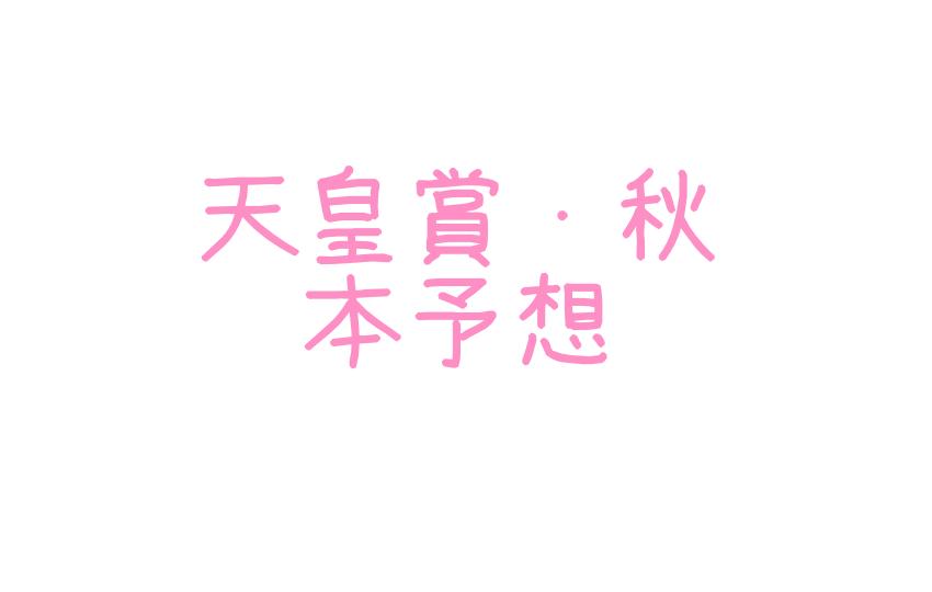 f:id:moritoki0829:20171029013905p:plain