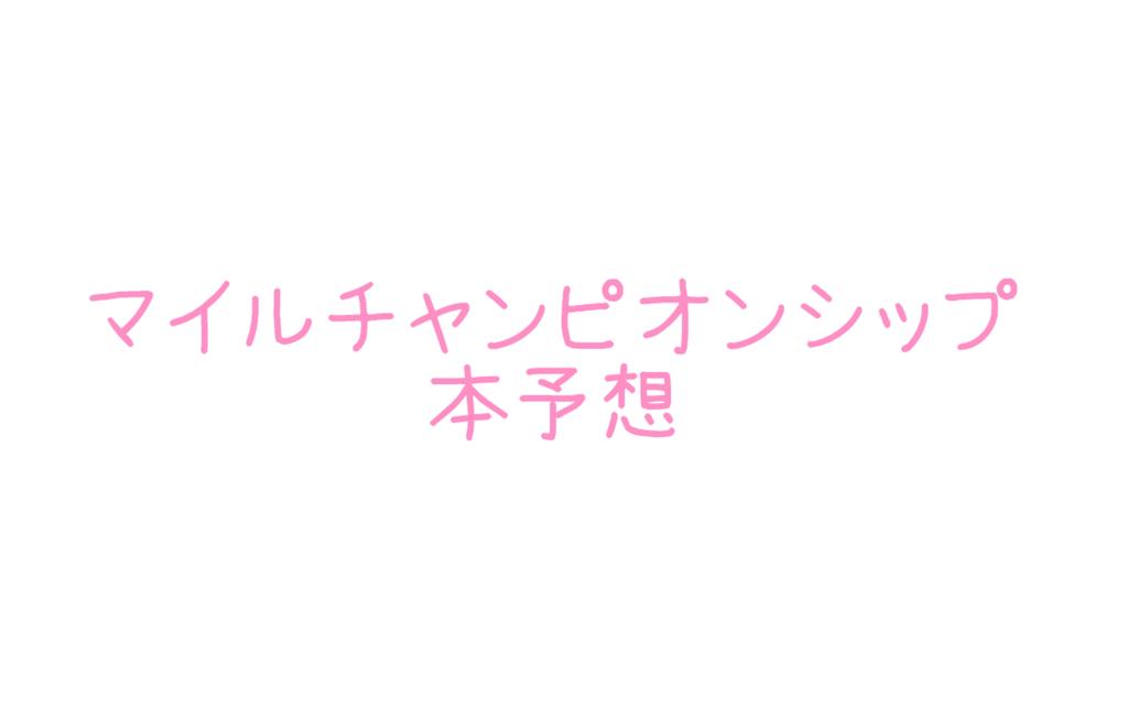 f:id:moritoki0829:20171112190700p:plain