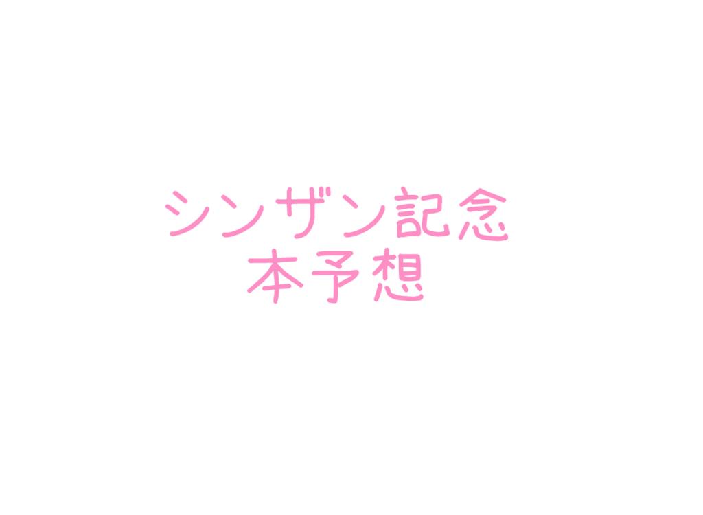 f:id:moritoki0829:20180107221126p:plain