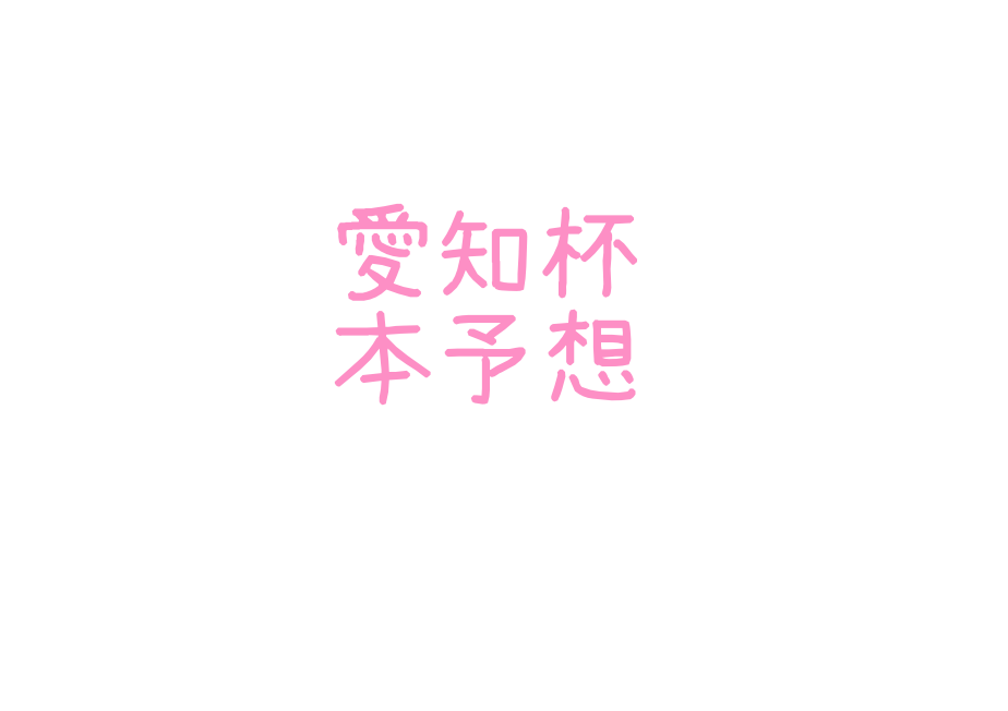 f:id:moritoki0829:20180112175349p:plain