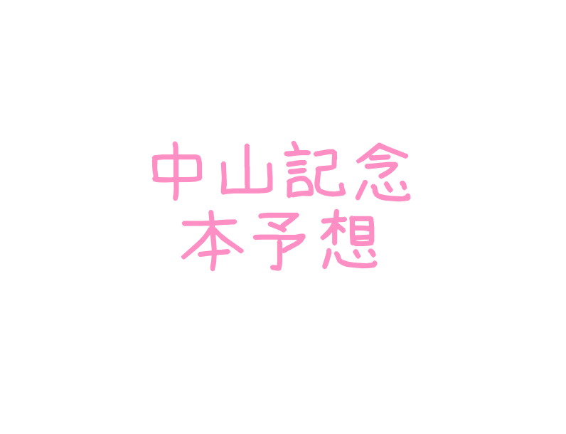 f:id:moritoki0829:20180225014130p:plain