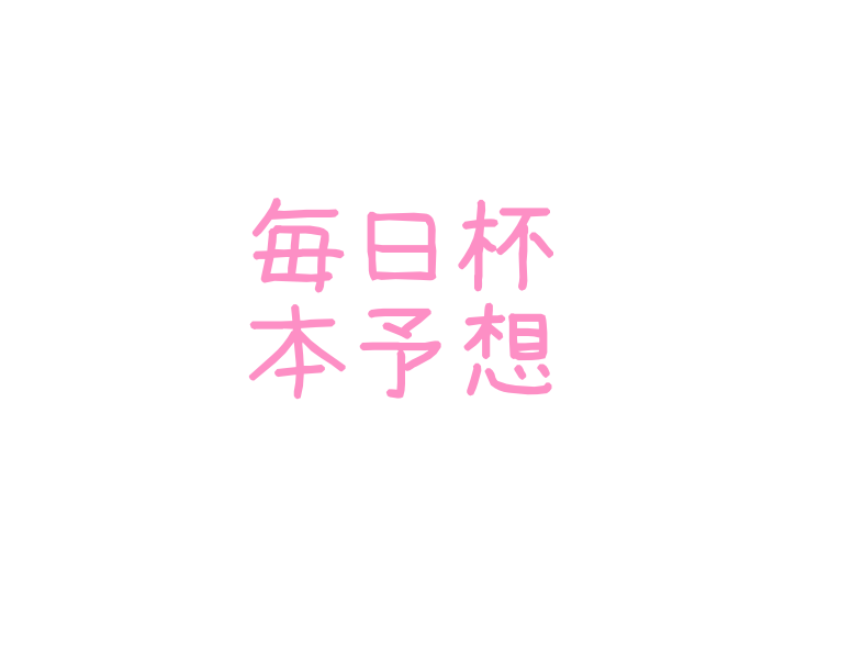 f:id:moritoki0829:20180323220704p:plain