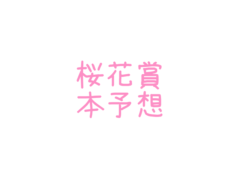 f:id:moritoki0829:20180407174606p:plain