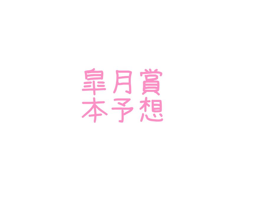 f:id:moritoki0829:20180414220401p:plain