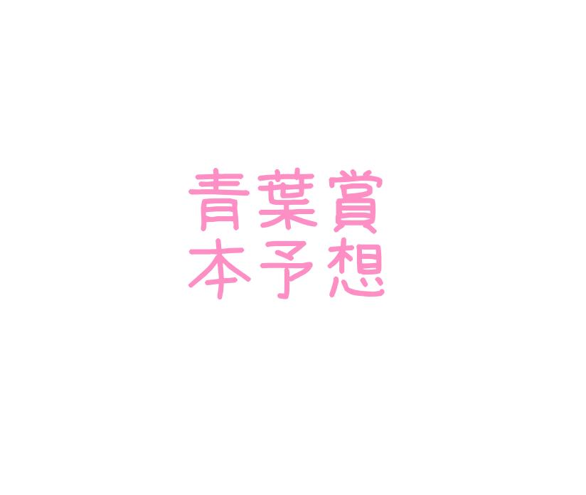 f:id:moritoki0829:20180427234848p:plain