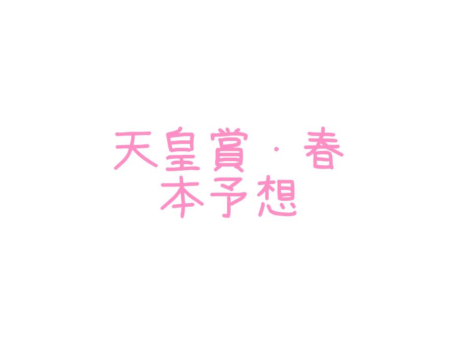 f:id:moritoki0829:20180428220849p:plain