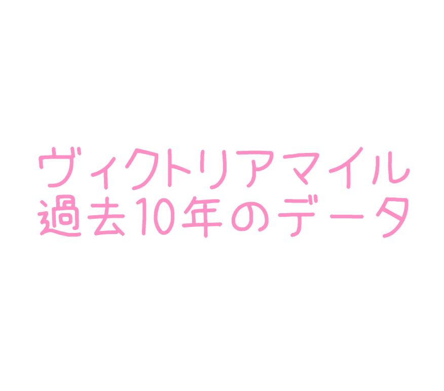 f:id:moritoki0829:20180508215133p:plain