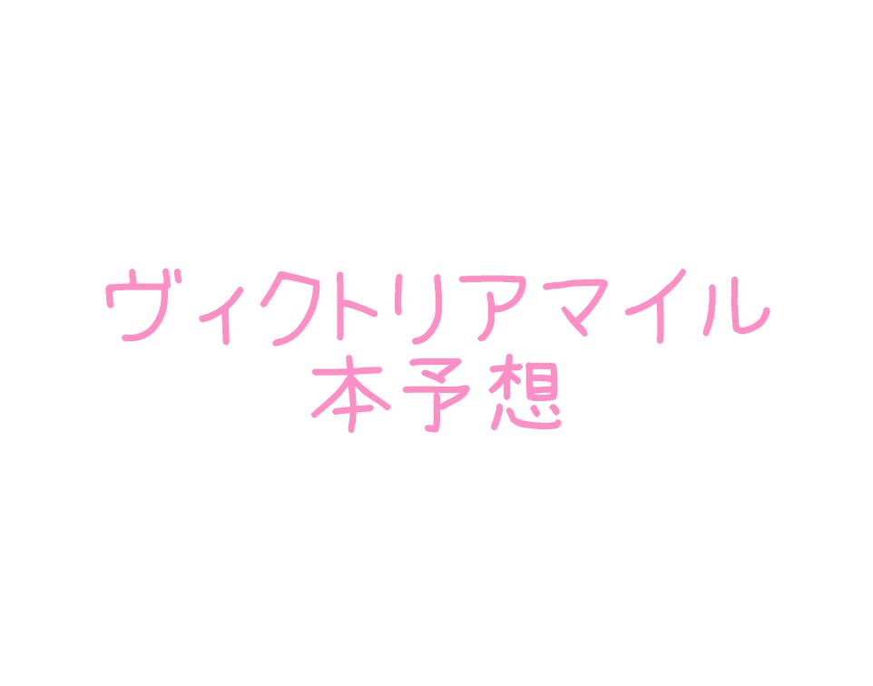 f:id:moritoki0829:20180511203123p:plain