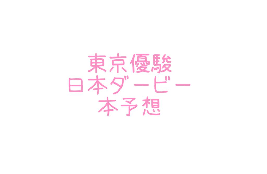 f:id:moritoki0829:20180526131539p:plain