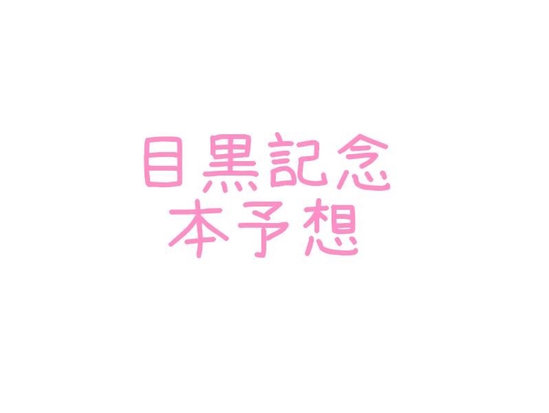 f:id:moritoki0829:20180526222520p:plain