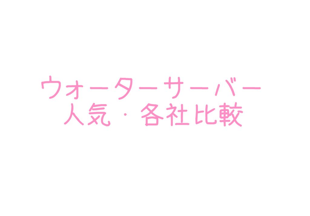 f:id:moritoki0829:20180530100300p:plain