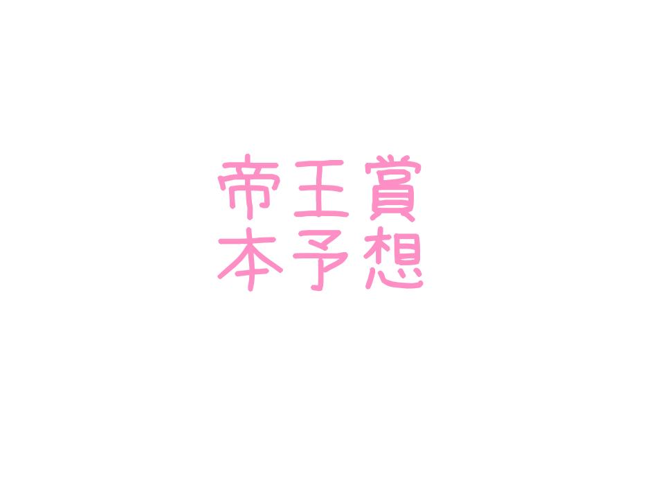 f:id:moritoki0829:20180626210957p:plain