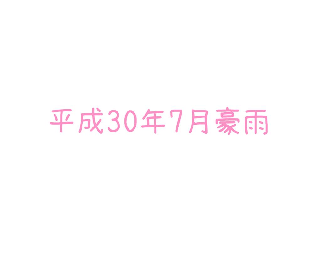 f:id:moritoki0829:20180709164355p:plain