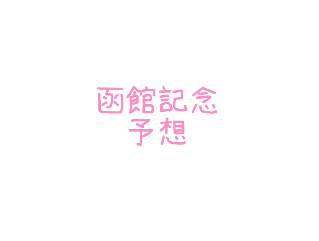 f:id:moritoki0829:20180715112956p:plain